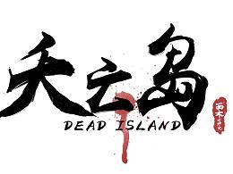 个人原创作品《夭亡岛》