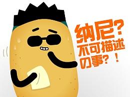 新土豆系列动画短片