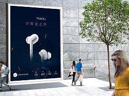TRACK+ 无线智能降噪耳机