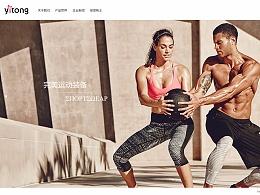 运动内衣网页