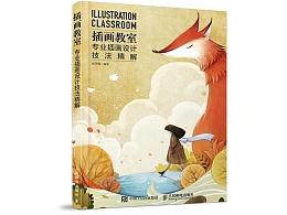 原创书籍:插画教室专业插画设计技法精解/鱼雨桐