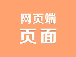 PC端页面