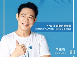 李连杰壹基金公益广告
