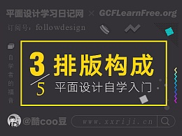 (3/5)自学平面设计,快速入门教程:排版构成篇。(附书籍推荐)