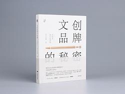 书籍装帧设计:《文创品牌的秘密》