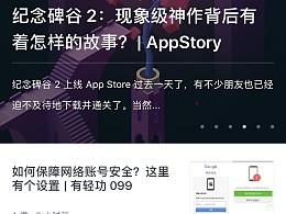爱范儿 AppSo 客户端