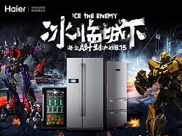 海尔冰箱专题合集