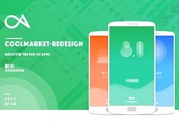 酷安8.0  发现应用的乐趣——安卓应用市场+社区