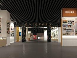 武汉交通科技大学校史馆设计 校史陈列馆设计公司