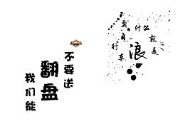 王者T恤字体设计