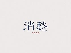 半月字迹(三)