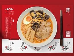 薪拉面品牌日式餐饮形象设计