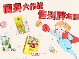 碧生源减肥瘦身卡通插画