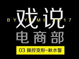 戏说-03秋水誓