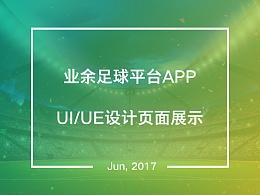 业余足球平台APP——UI/UE设计页面展示(含视觉规范)