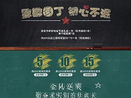 天猫教师节活动首页海报