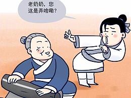 #小矛毁童年#只要功夫深铁杵磨成针的故事1. 