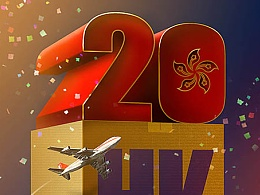 HK-20周年