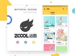 站酷APP Redesign-for Android