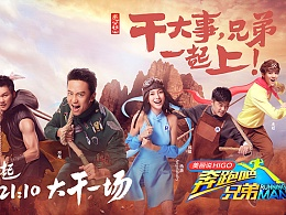 《奔跑吧兄弟》浙江卫视跑男综艺真人秀海报-引象-