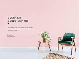 家具网页模版
