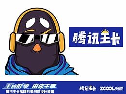 腾讯王卡品牌形象