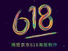 为您揭密京东618海报制作- 彩虹+辣条的感觉?