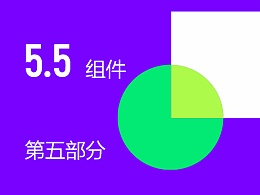 2017 Material Design完整中文版:第五章节《组件》 第五部分