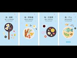 美食引导页
