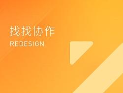 找找协作Redesign