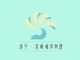 济宁创城标志设计