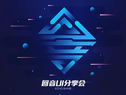 【回音上海站】第一期 下集 Ryo UI设计师即将消失……
