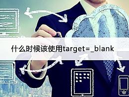 交互分析:什么时候该使用target=_blank