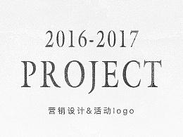 2016-2017营销设计&活动logo
