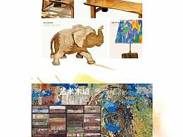 原木产品网站