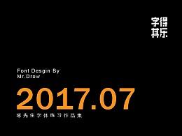 字得其乐/字体设计/2017年7月