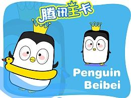 腾讯王卡  萌企鹅贝贝