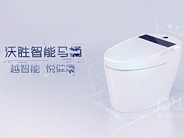抛物线影视----VOSH智能马桶三维产品动画
