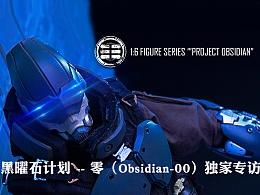 黑曜石计划 -- 零(Obsidian-00)独家专访