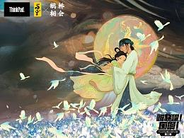 鹊桥相会(七夕)×Thinkpad双生隐士