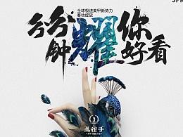 蕾蕾美颜孔雀手INCOCO海报设计
