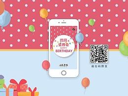 生日气球H5