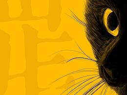 临摹了一支黑猫的照片