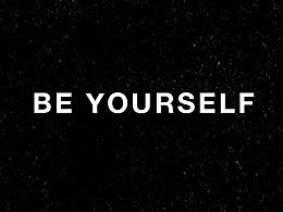 只想做自己
