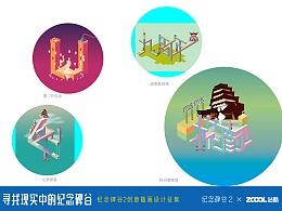 中国地图上的纪念碑谷之古建筑