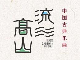 汉字寻芳4-中国古典乐曲名