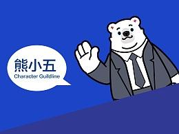 熊小五VIS