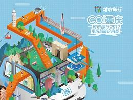 Car2go-GO!重庆-主kv设计