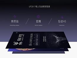 UP2017线上视觉包装(粒子预热站篇)