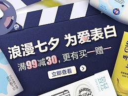 新希望乳业七夕活动页面设计